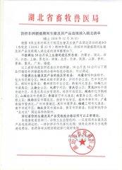 生猪及产品违规调入湖北清单(截止2018年12月30日)