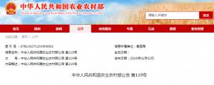 中华人民共和国农业农村部公告 第119号