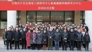 生物芯片北京工程研究中心畜禽健康养殖研究分中心在京
