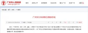 广东广州:环保联合激励惩戒