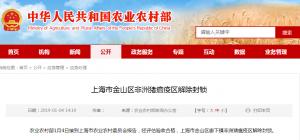 上海疫区解封!