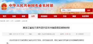 黑龙江省哈尔滨市道外区疫区解封!