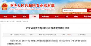 广东珠海非瘟疫区解封!