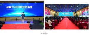 顺势者昌,以创新应对时代万变―扬翔2019创新技术年会顺利召开