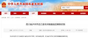 四川省泸州市合江县非洲猪瘟疫区解除封锁