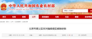好消息!北京非洲猪瘟疫区全部解封
