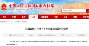 好消息!陕西非瘟疫区已全部解封