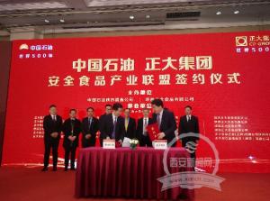 中国石油与正大集团强强联手,建立安全健康食品产业联盟