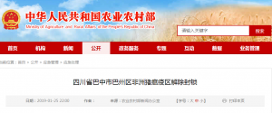 农业农村部:四川巴中疫区解除封锁