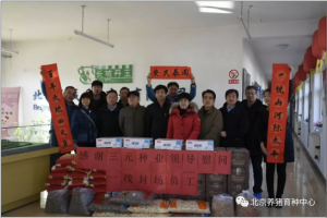 工会送温暖,领导致关怀 --三元种业领导到长城丹玉进行节前安全生产大检查及慰问