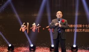 朱师傅中国第十七届春节联欢会暨第十六届艺术品拍卖会隆重举行