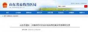山东发通知:乡镇政府对农业补贴信息的真实性准确性负责