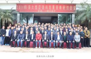 【非瘟时代,海大在行动】海大集团召开2019猪料发展策略研讨会议