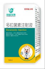 回盛多拉菌素注射液:可以肌肉注射,对蜱、螨有效的驱虫药
