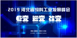 2019河北省饲料工业发展峰会