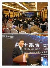 中国畜牧业开启智能化新征程 畜牧业增长势头强劲