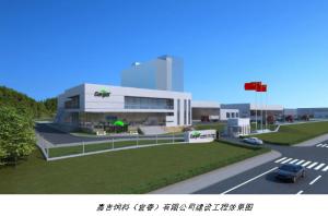 嘉吉在华持续投资,在宜春新建动物营养工厂