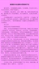 """扬翔股份副总裁高远飞:""""天无绝人之路,但得活在当下""""。"""