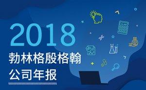 2018财务年度: 勃林格殷格翰增长与投资两翼齐飞