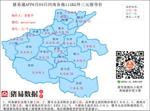 猪易通app19年6月04日河南猪价走势-大部上涨