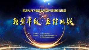 转型升级 应对挑战――四川省畜牧业协会