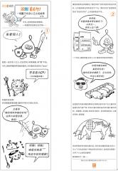 播恩抗非小卫士(漫画5组)