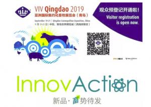 InnovAction丨新品・畜势待发,VIV2019青岛展全新活动发布