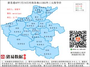 猪易通app19年7月24日河南猪价走势-稳中有跌