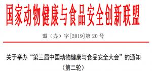 """关于举办""""第三届中国动物健康与食品安全大会""""的通知 (第二轮)"""