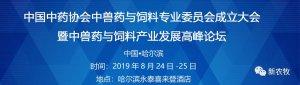 中国中药协会中兽药与饲料专业委员会成立大会暨中兽药与饲料产业发展高峰论坛