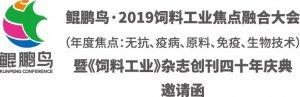 鲲鹏鸟2019饲料工业焦点融合大会暨《饲料工业》杂志创刊四十年庆典邀请函