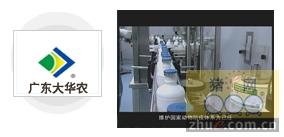 广东大华农动物保健品股份有限公司