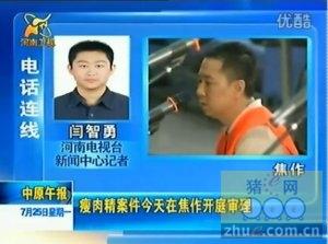 视频:瘦肉精案件今天开庭审理