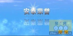 安泰农业集团宣传片