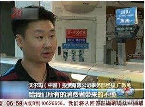 视频:沃尔玛中国就出售假冒绿色猪肉道歉