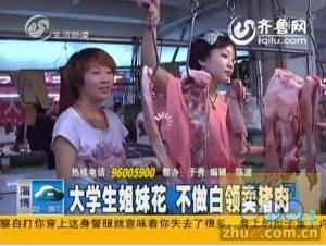 视频:女大学毕业生不做白领在市场卖猪肉