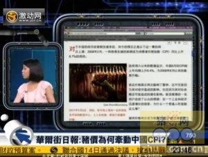 华尔街日报猪价为何牵动中国CPI