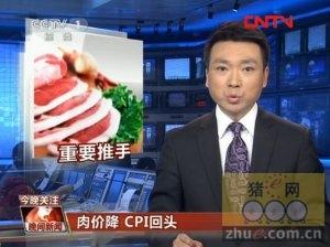 """肉降价 CPI回头 """"猪周期""""是重要推手"""
