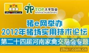 猪e网举办2012年猪场实用技术论坛