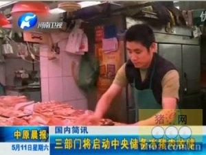 三部门将启动中央储备冻猪肉收储