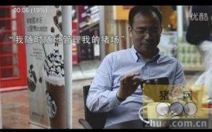 润农推出中国唯一手机信息化养猪方案