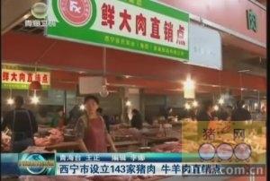 西宁市设立143家猪肉 牛羊肉直销点