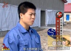 黑龙江:大项目托起畜牧产业链