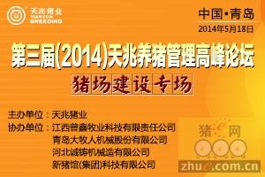 第三届(2014)天兆养猪管理高峰论坛猪场建设专场