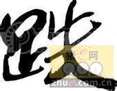 2月18日安徽省猪市行情信息