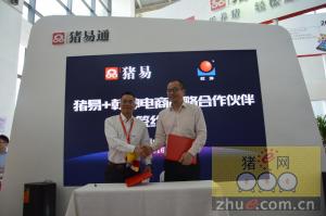 猪易+乾坤电商战略合作伙伴签约仪式