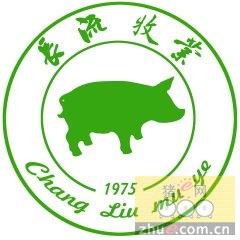 浠水长流牧业有限公司上榜长白种猪十强
