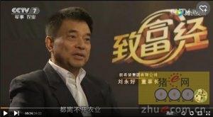 【三农创业】风云对话之陈晓华、柳传志、刘永好