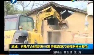 浦城拆除不合标养猪场 污染得到根本整治