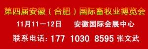 2017安徽(合肥)第四届国际畜牧业博览会暨2017华中六省现代化畜牧设备展览会